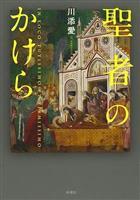 【書評】書評家・西野智紀が読む『聖者のかけら』川添愛著