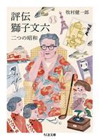 【気になる!】文庫 『評伝 獅子文六 二つの昭和』牧村健一郎著