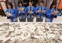 【動画あり】今宮戎神社で賽銭数える「賽物勘定」始まる