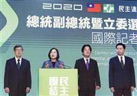 「票を巻き上げた」 台湾・蔡総統を中国メディアが批判