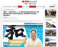 【JAPAN Forward 日本を発信】始まった地政学の五輪