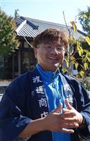 【しずおか・このひと】渡辺商店 渡辺大輔さん(43)独自の鬼瓦にこだわり 静岡から発信