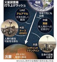 今年は火星探査機打ち上げラッシュ 生命探し、人類の居住も視野