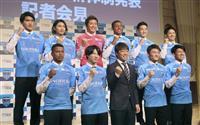 横浜FC目標「トップ10」 07年以来のJ1復帰