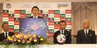 サッカーJ2復帰・ザスパのスローガンは「上昇喜流」 目標は「16番以内、勝ち点50」