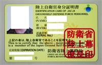 陸上自衛官の身分証を偽造 「サバイバルゲームで使用」 中国籍留学生の男逮捕