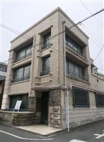 任天堂の旧本社がホテルに 来夏、昭和モダン外観を安藤忠雄流で