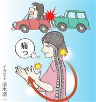 【痛みを知る】脊髄損傷→感覚麻痺→神経の誤作動→不可思議な痛み 森本昌宏