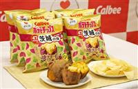ご当地ポテチ、茨城は「焼きいもバター味」 カルビーが県庁でPR