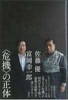 【書評】見えない文明が標的に 佐藤優氏、富岡幸一郎氏が新刊「〈危機〉の正体」