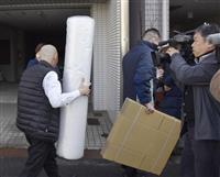 広島地検が河井元法相の事務所を家宅捜索 公選法違反容疑