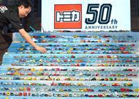 トミカ50周年、タカラトミーが記念商品などを発売