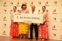 福島スパリゾートハワイアンズ 震災後初の新ホテル計画を発表
