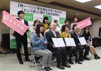 水道需要減少打開へお風呂の魅力PR 産学官連携の「おふろ部」発足 仙台市