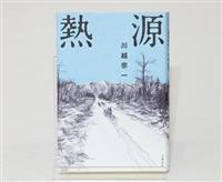 【第162回直木賞】川越宗一さん、歴史に翻弄される樺太舞台に骨太な物語 2作目で受賞 …
