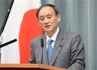 「一貫してわが国の外交・安保の基軸」日米安保条約署名60年を前に菅氏