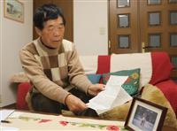 【阪神大震災25年】妻との25年「幻のよう」 元郵便局長・橋詰義郎さん、防災に打ち込み