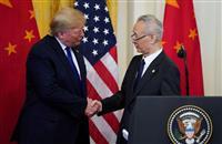 米中合意署名を歓迎 日本貿易会会長コメント