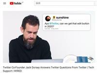TwitterのドーシーCEO、「ツイート編集ボタンはたぶん絶対追加しない」