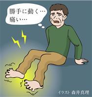 【痛みを知る】「痛む足動く趾症候群」 足指がくねって動く 森本昌宏