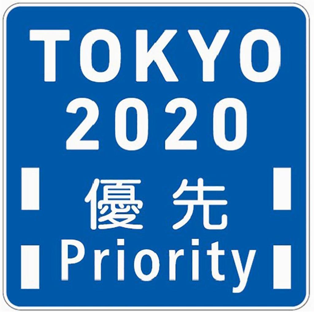 警察庁が発表した東京五輪・パラリンピック「優先レーン」の道路標識案