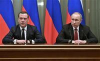 メドベージェフ露内閣が総辞職 首相は国家安保会議副議長に
