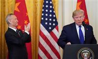 米中、貿易合意に署名 「第1段階」 中国が22兆円輸入増、抜本改革は先送り