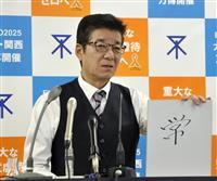 大阪都構想、4月に大阪市民向け「出前協議会」