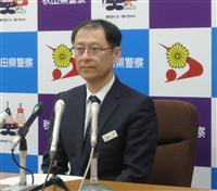 秋田県警の久田新本部長が着任会見