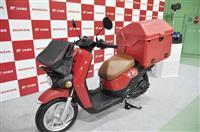 電動二輪車で手紙を配達 日本郵便がホンダ製導入