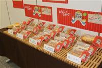 ファミマで「第2回うまいパン決定戦」 食品ロス削減などにも寄与