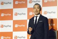 スマホ決済「ペイペイ」が金融サービスを年内に開始 加盟店との連携強化でスーパーアプリ化…