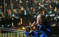 【阪神大震災25年】(動画あり)天国へ響くトランペット 松平晃さん今年も演奏