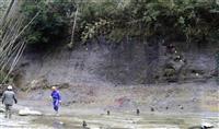 日本が担う地球史の世界標準 「チバニアン」正式決定