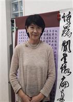 産経国際書展新春展受賞者の横顔(下)森井爽生さん 多くの人に書の良さを
