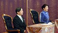 【皇室ウイークリー】(624)天皇陛下、初の歌会始ご主催 皇后さまは17年ぶりのご出席