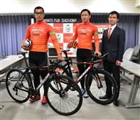 五輪開催地・静岡にプロ自転車チーム「レバンテフジ静岡」誕生