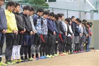 【阪神大震災25年】阪神の選手らが球場で黙祷 犠牲者悼む