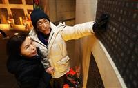 【阪神大震災25年】「天国でも仲良く」 英語好き長男と豪人留学生の冥福祈る夫妻