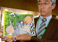京アニ事件犠牲のアニメーターが残した絵本、ゆかりの地で読み継がれる