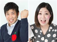 「日本エレキテル連合」の中野さん結婚