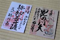 必見!京都・臨川寺、弘源寺、一華院の御朱印が手に入る1日限定ツアー開催