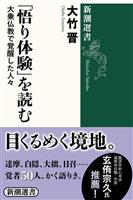 【編集者のおすすめ】『「悟り体験」を読む 大乗仏教で覚醒した人々』大竹晋著