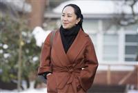 華為副会長審理、20日開始 カナダ、米へ引き渡し判断