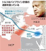 トルコのリビア介入 地中海パイプライン計画の遮断狙う