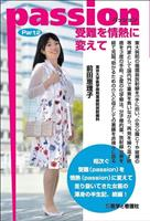 【書評】『Passion 受難を情熱に変えて Part2』前田恵理子著