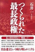 【書評】評論家・宮崎正弘が読む『つくられた最長政権』石井一著 現代政治の貧困を憂う