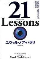 【書評】作家、エッセイスト・神津カンナが読む『21Lessons 21世紀の人類のため…