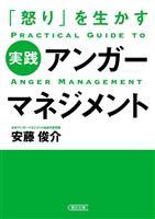 【気になる!】文庫 『「怒り」を生かす 実践アンガーマネジメント』