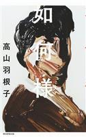 【書評】岐阜女子大教授・助川幸逸郎が読む『如何様(イカサマ)』高山羽根子著
